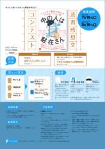 読書感想文コンテストポスター